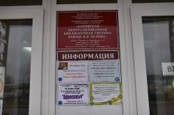 Харовская ЦБС им. В.И. Белова